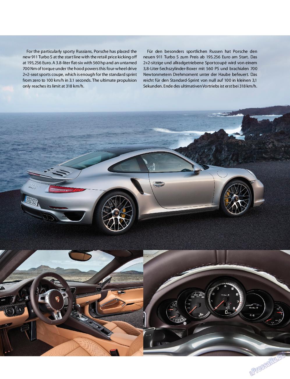 Клан (журнал). 2013 год, номер 5, стр. 84