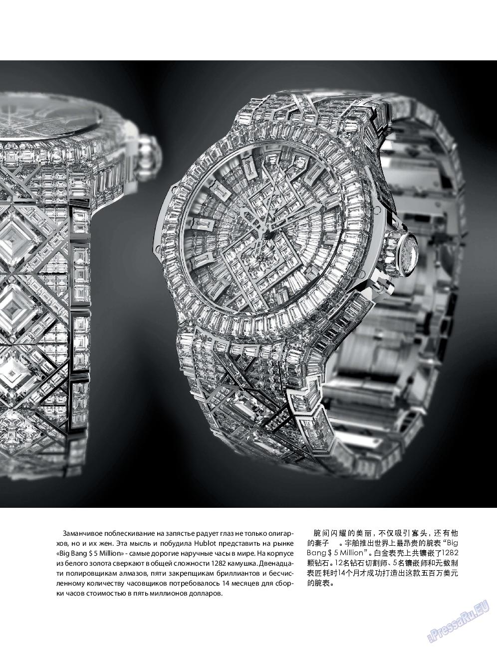 Клан (журнал). 2013 год, номер 5, стр. 91