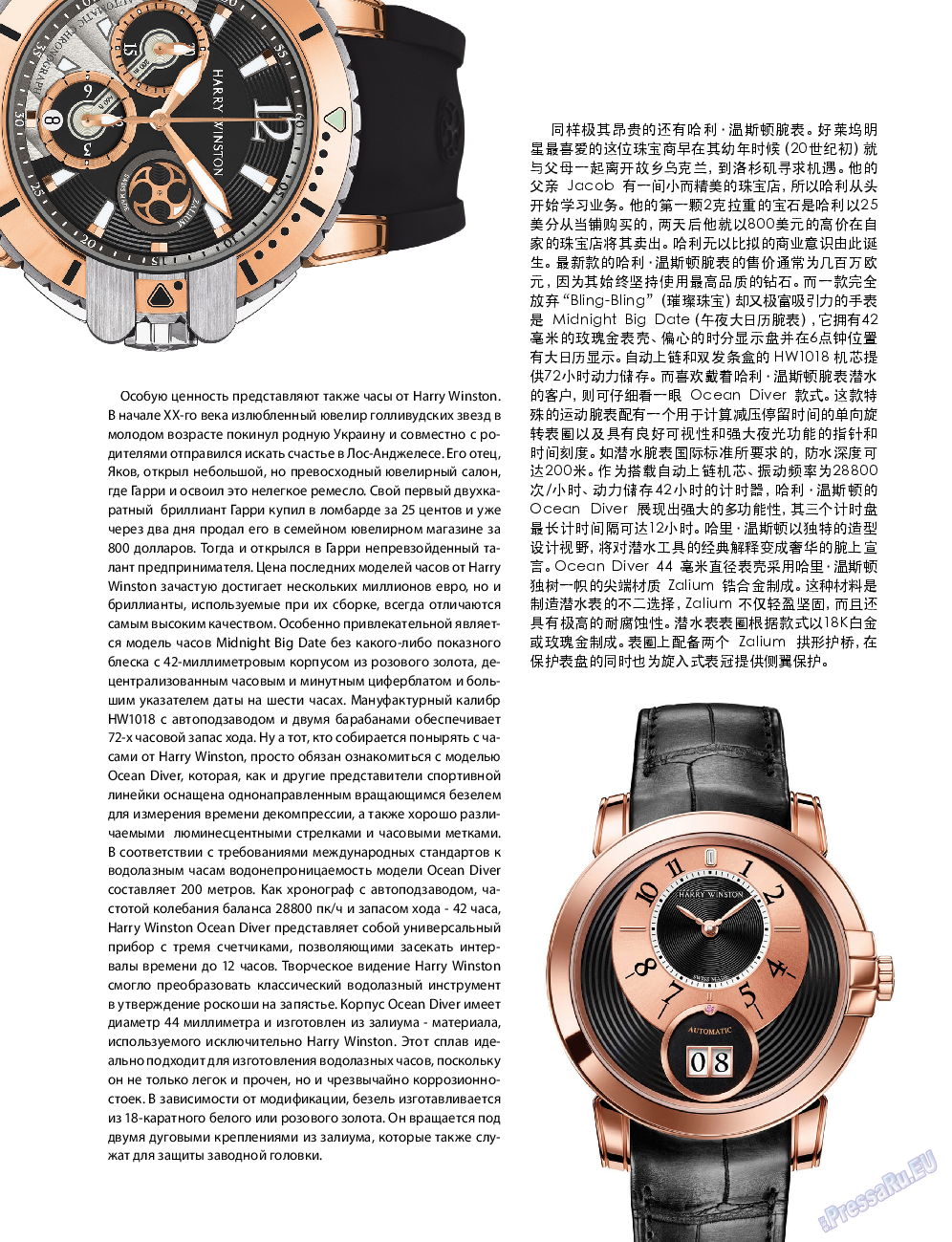 Клан (журнал). 2013 год, номер 5, стр. 95