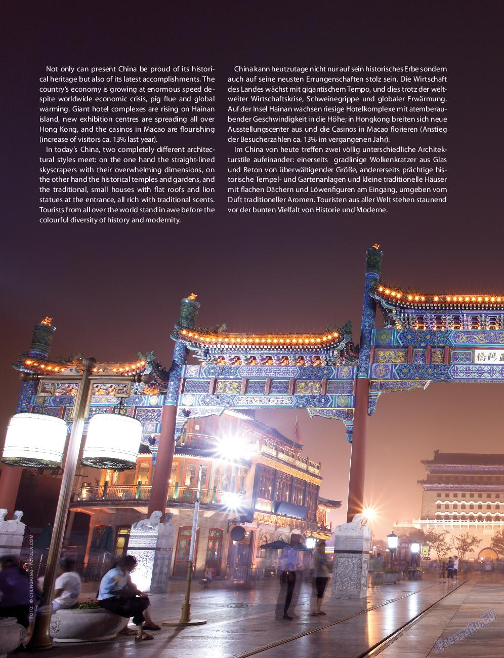 Клан (журнал). 2014 год, номер 6, стр. 12