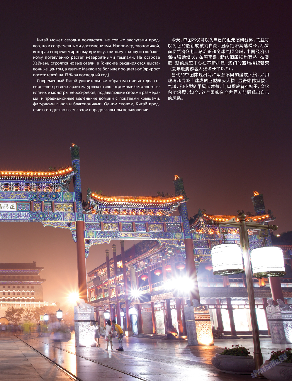 Клан (журнал). 2014 год, номер 6, стр. 13