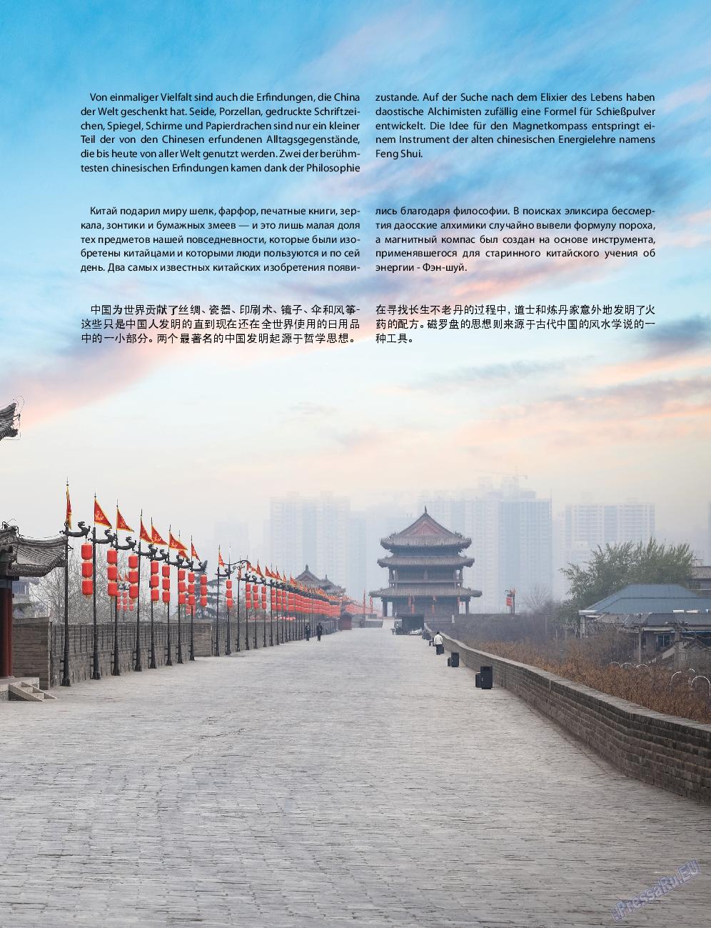 Клан (журнал). 2014 год, номер 6, стр. 19