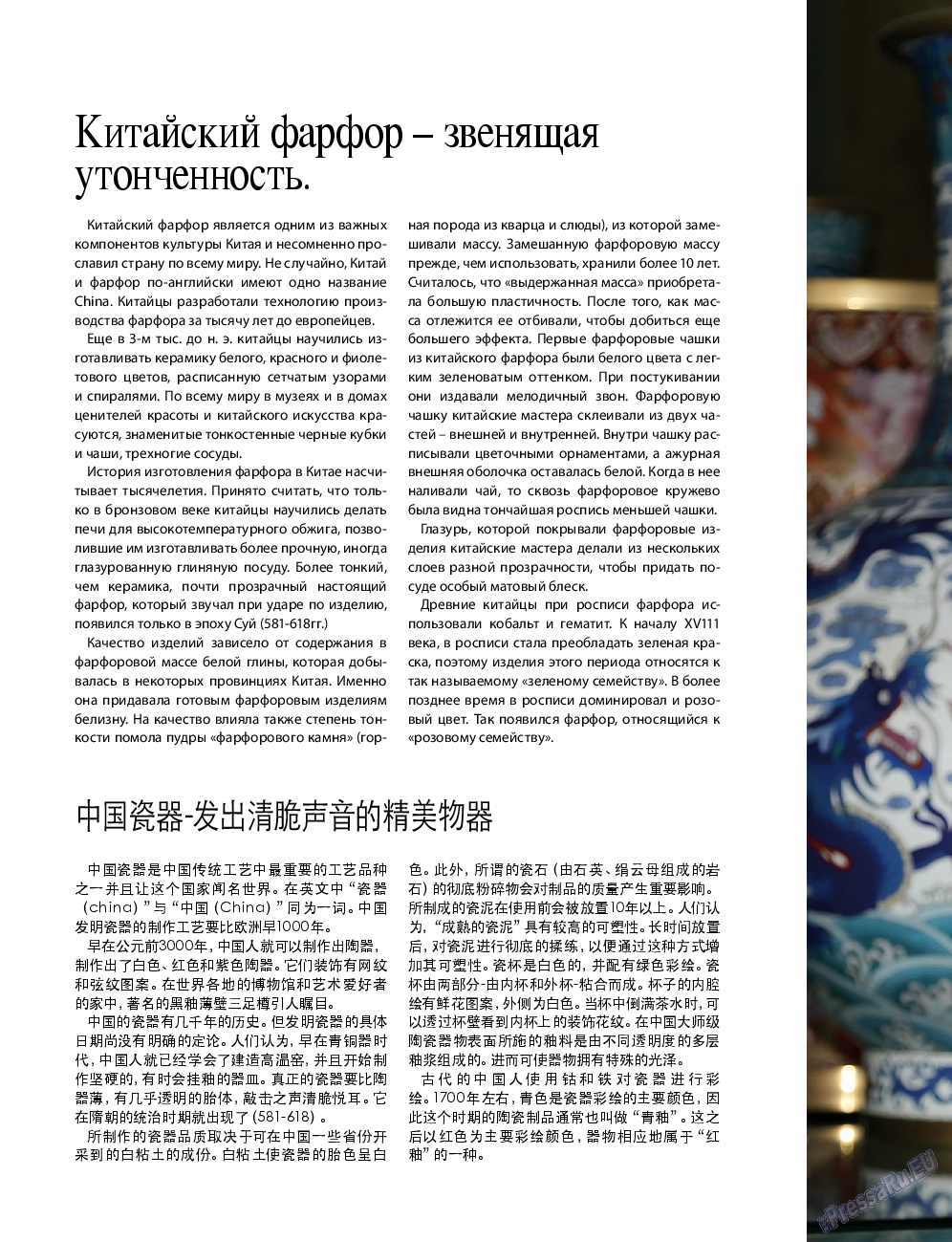 Клан (журнал). 2014 год, номер 6, стр. 26