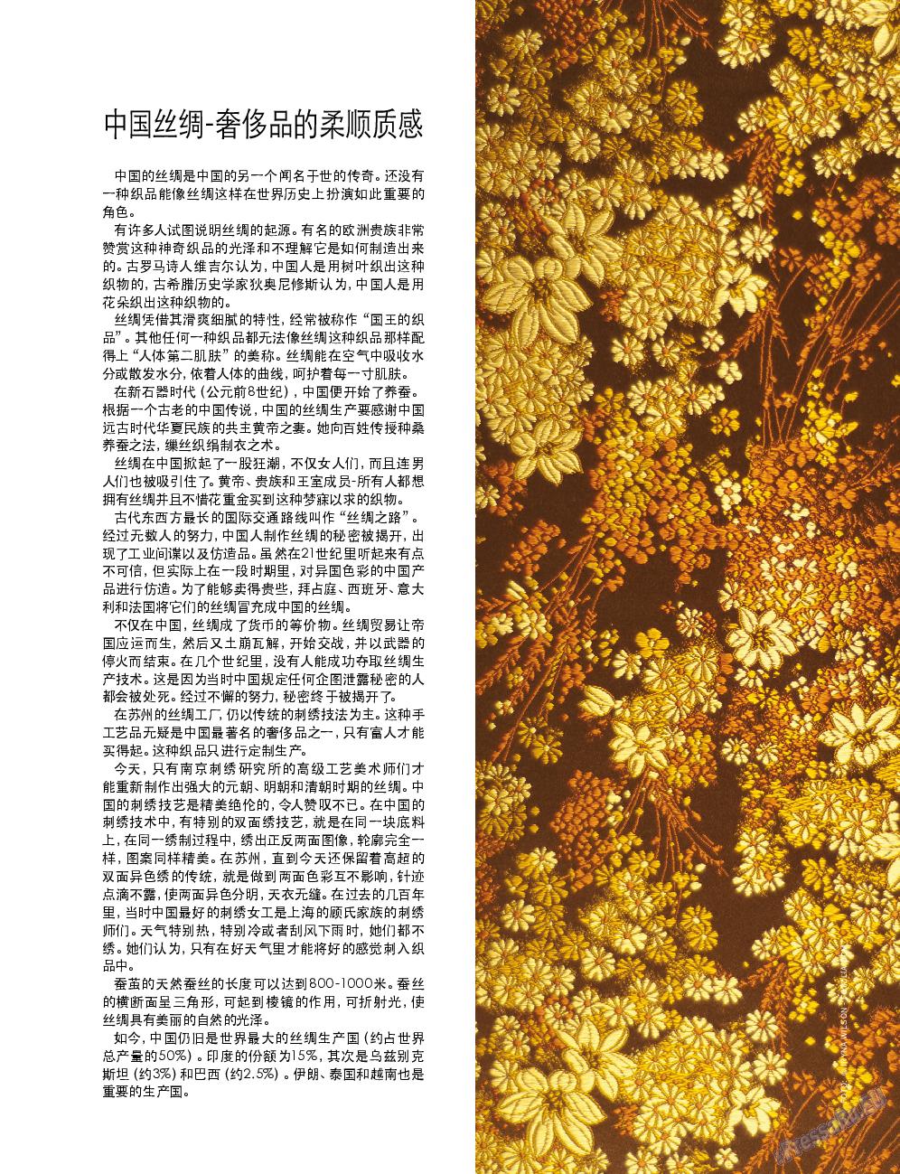 Клан (журнал). 2014 год, номер 6, стр. 35