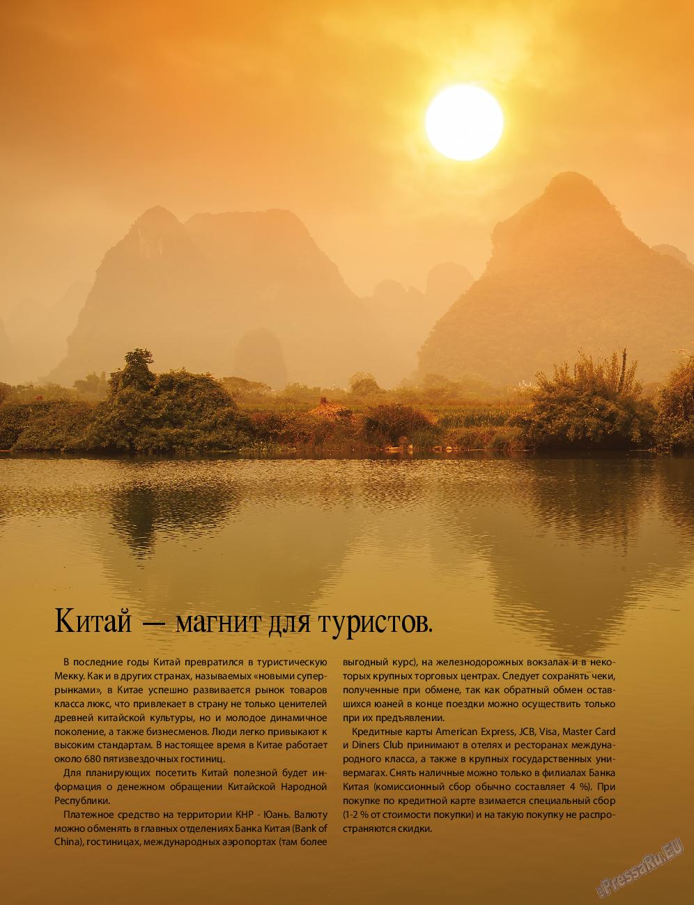Клан (журнал). 2014 год, номер 6, стр. 58