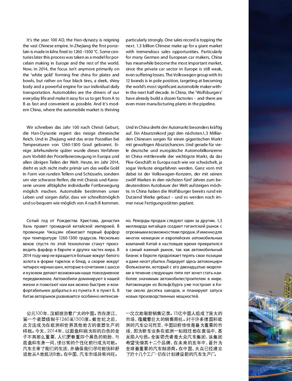 Клан (журнал). 2014 год, номер 6, стр. 84