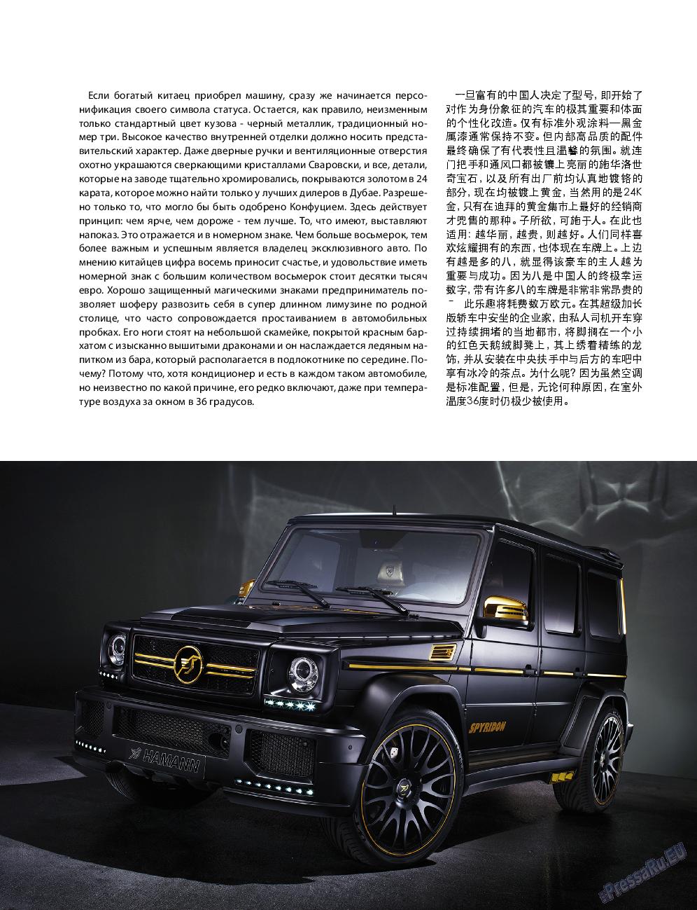 Клан (журнал). 2014 год, номер 6, стр. 97