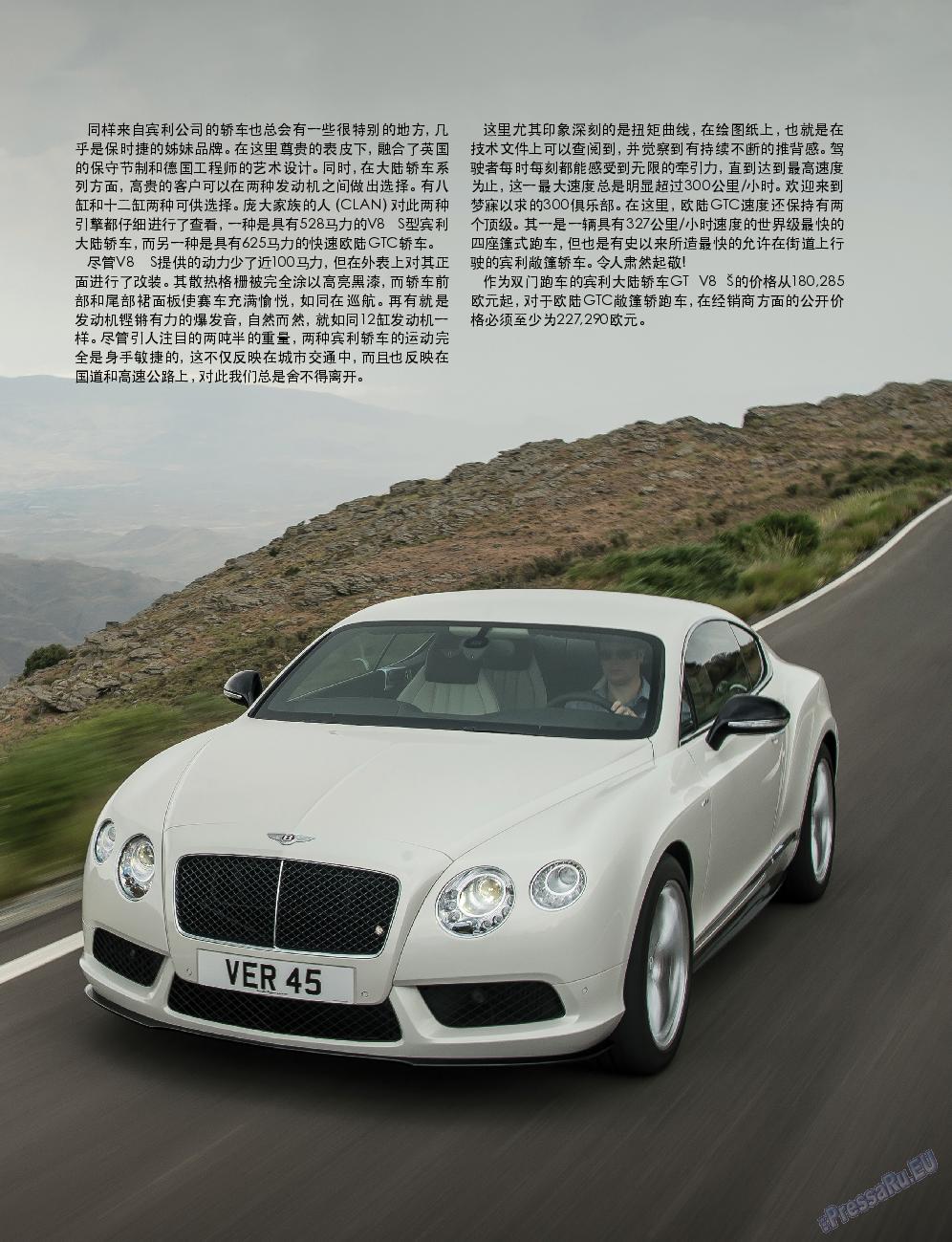 Клан (журнал). 2014 год, номер 7, стр. 100