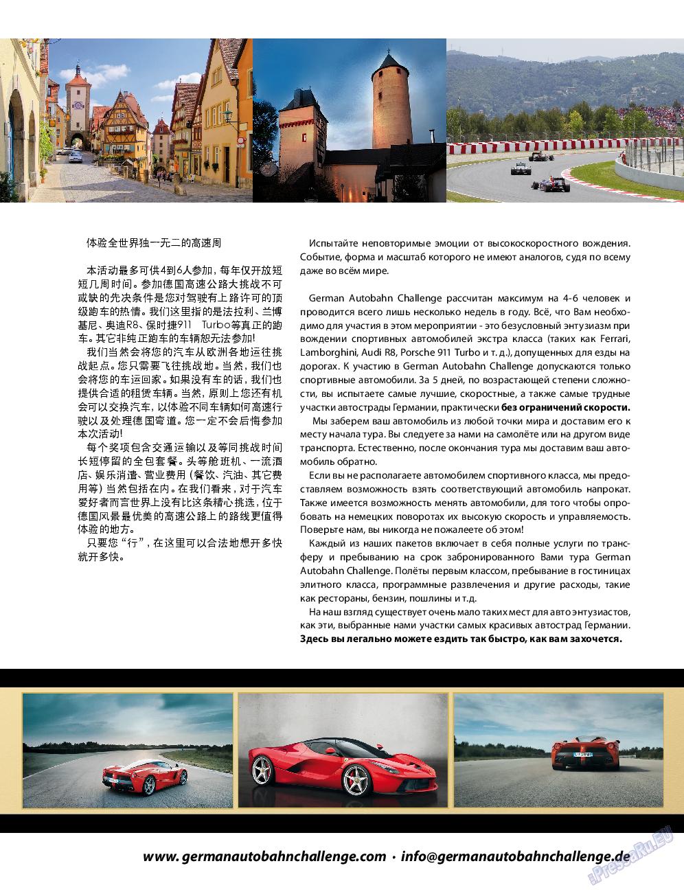 Клан (журнал). 2014 год, номер 7, стр. 121