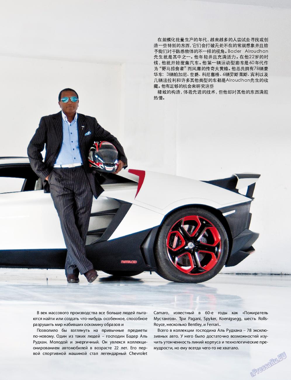 Клан (журнал). 2014 год, номер 7, стр. 125