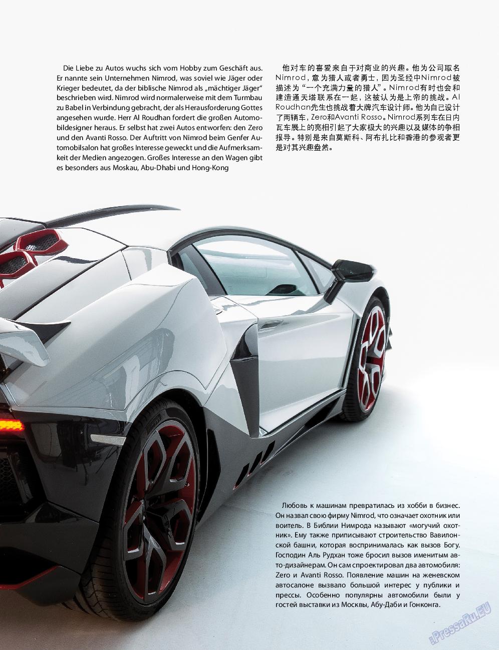 Клан (журнал). 2014 год, номер 7, стр. 129