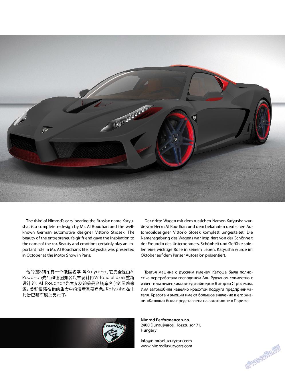 Клан (журнал). 2014 год, номер 7, стр. 132