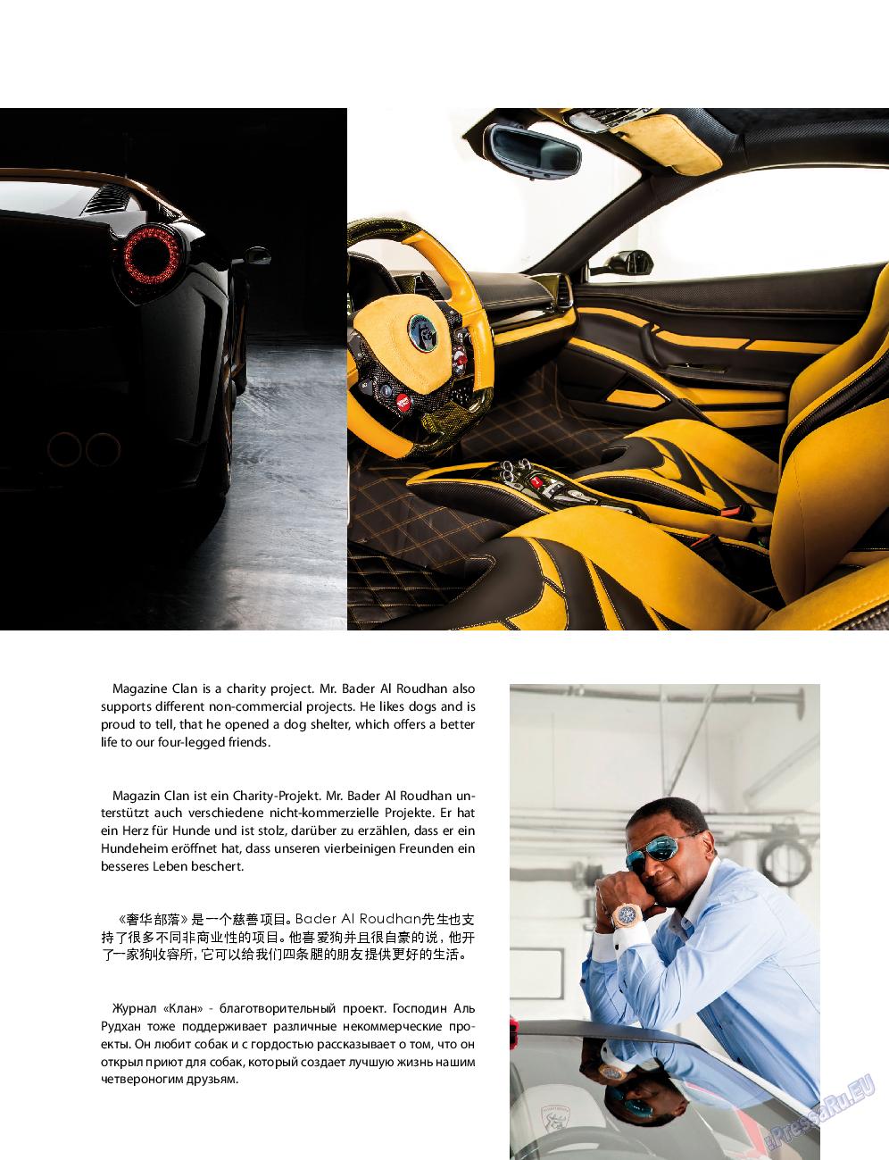 Клан (журнал). 2014 год, номер 7, стр. 133