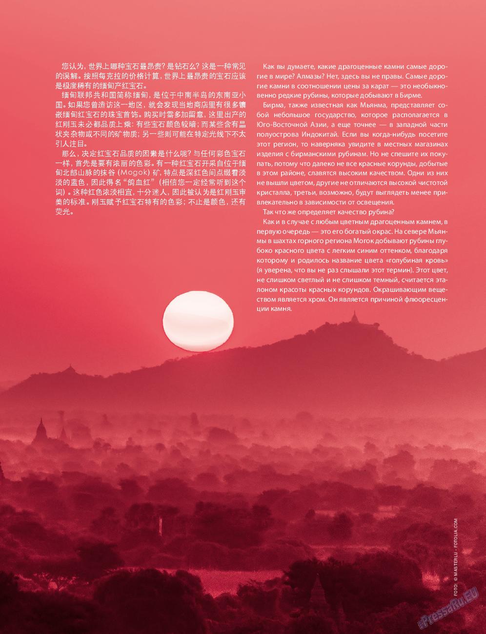 Клан (журнал). 2014 год, номер 7, стр. 163
