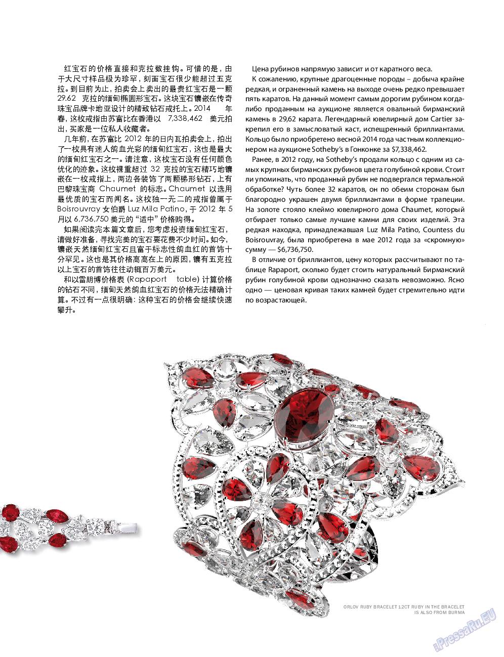 Клан (журнал). 2014 год, номер 7, стр. 169