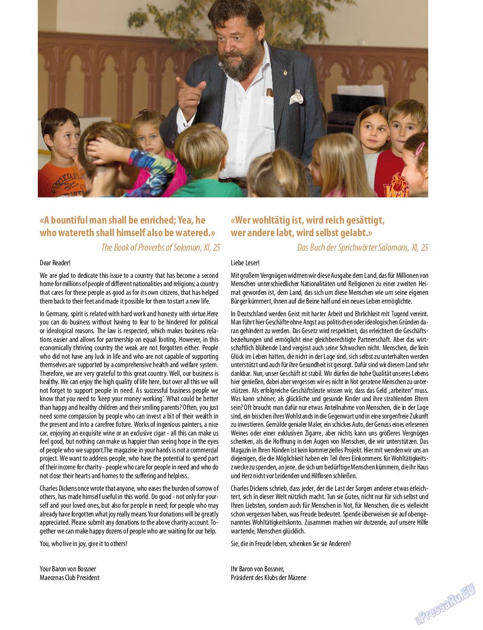 Клан (журнал). 2014 год, номер 7, стр. 2