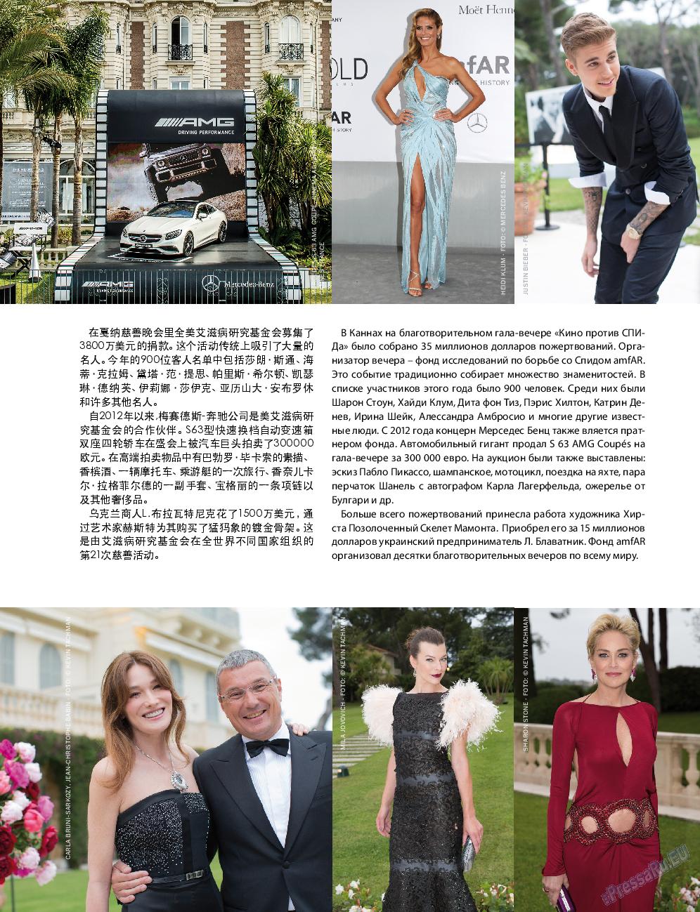 Клан (журнал). 2014 год, номер 7, стр. 203