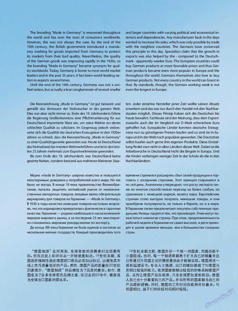 Клан (журнал). 2014 год, номер 7, стр. 23