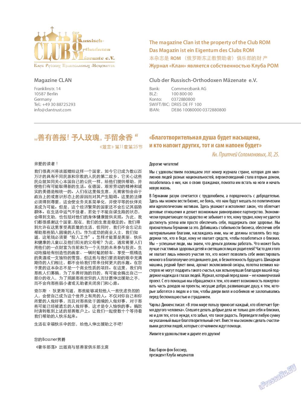 Клан (журнал). 2014 год, номер 7, стр. 3