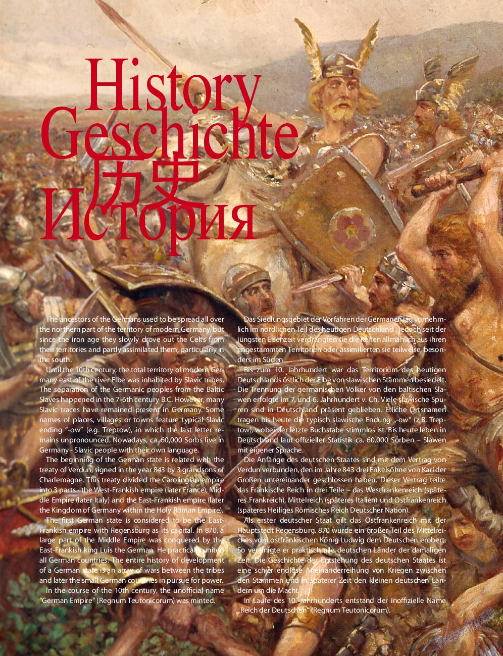 Клан (журнал). 2014 год, номер 7, стр. 32