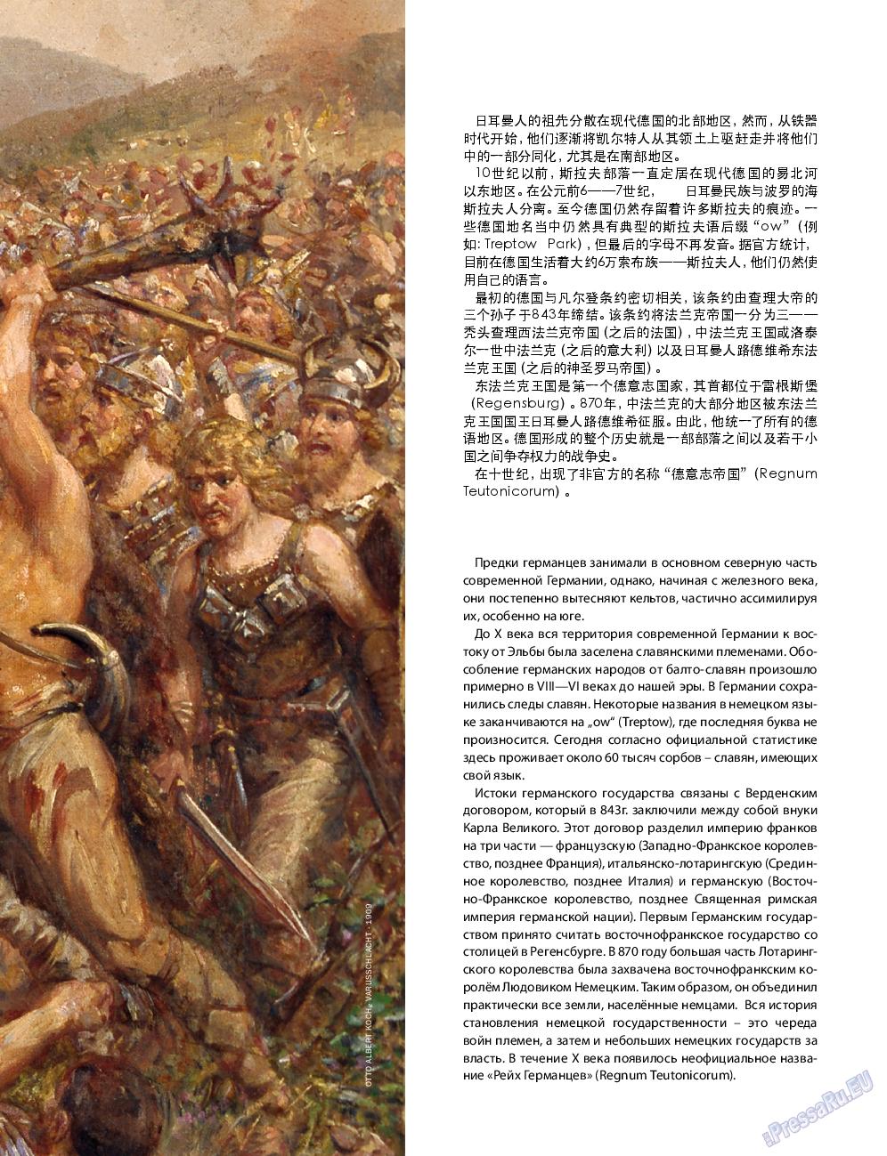 Клан (журнал). 2014 год, номер 7, стр. 33