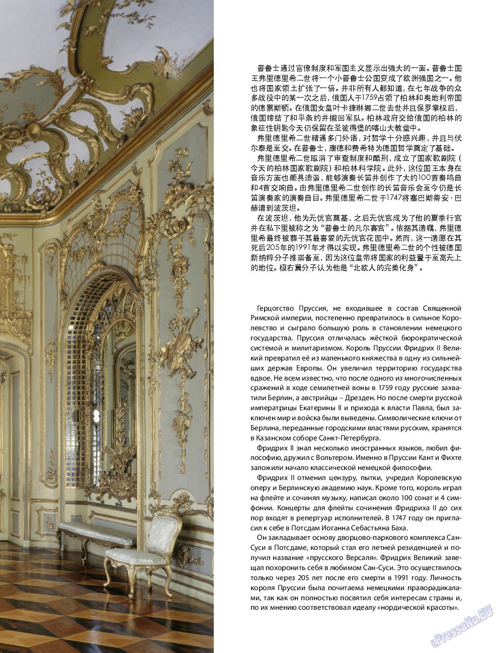 Клан (журнал). 2014 год, номер 7, стр. 37