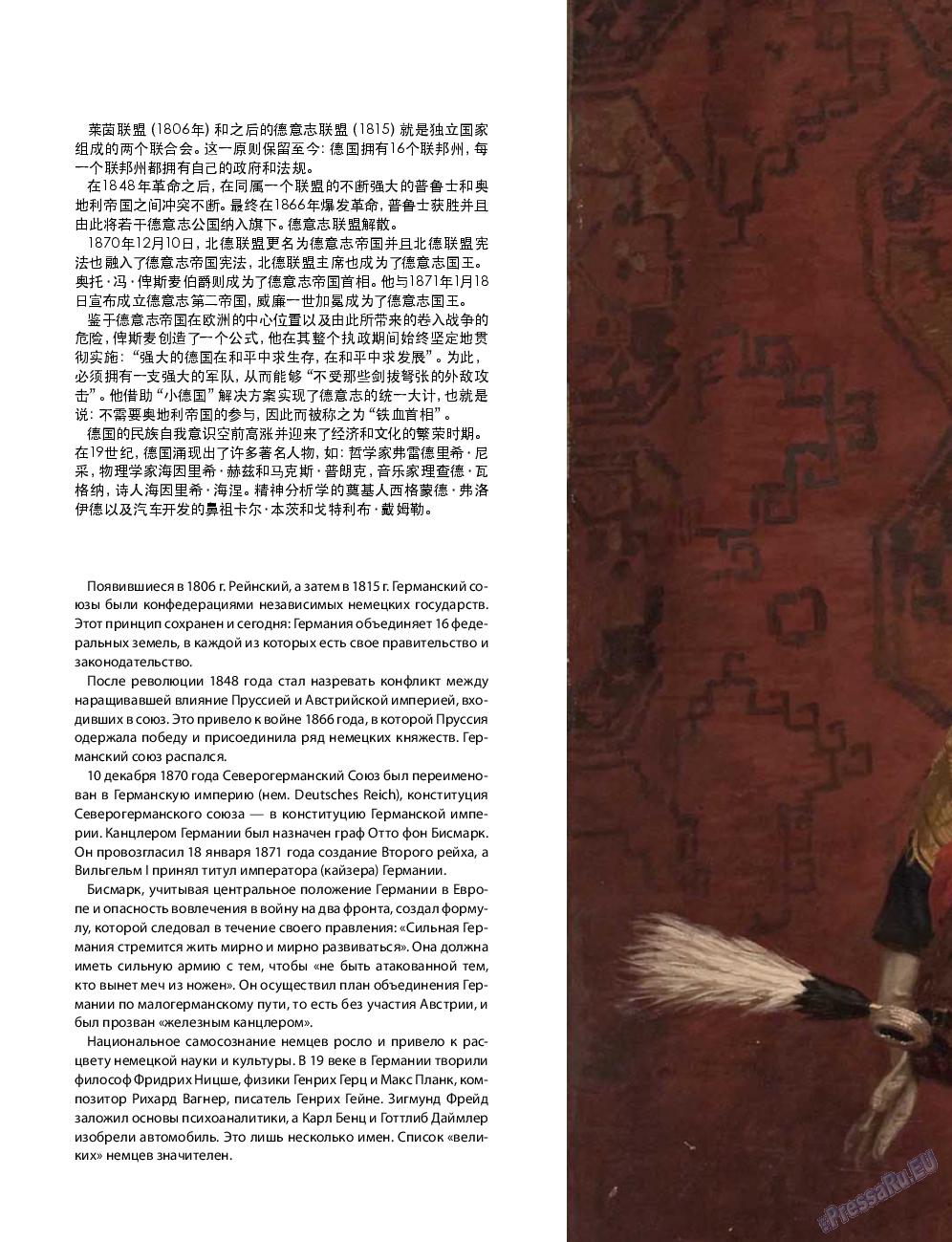 Клан (журнал). 2014 год, номер 7, стр. 42