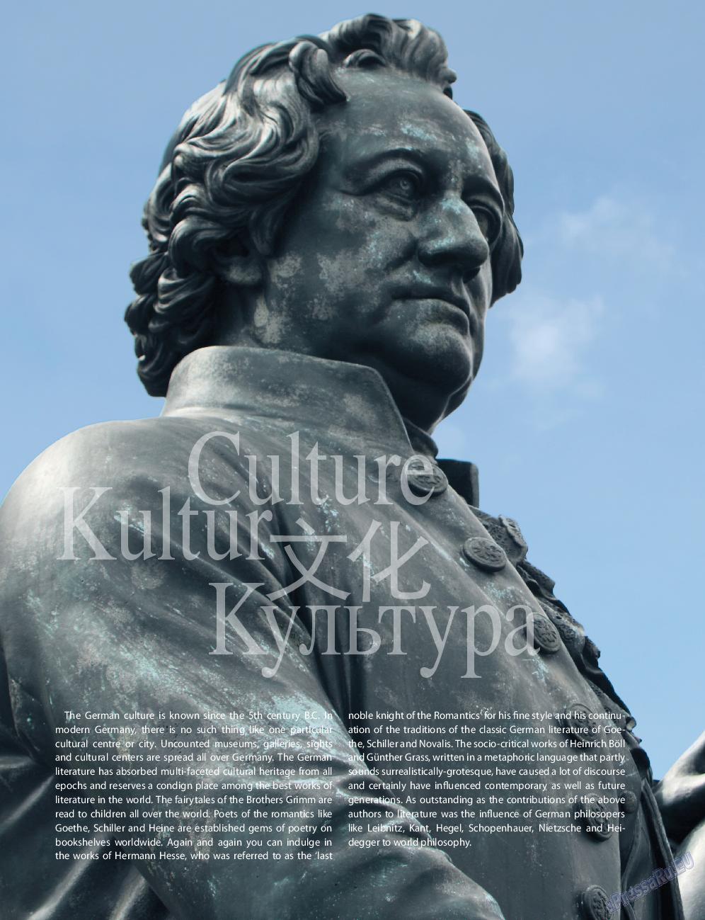Клан (журнал). 2014 год, номер 7, стр. 48