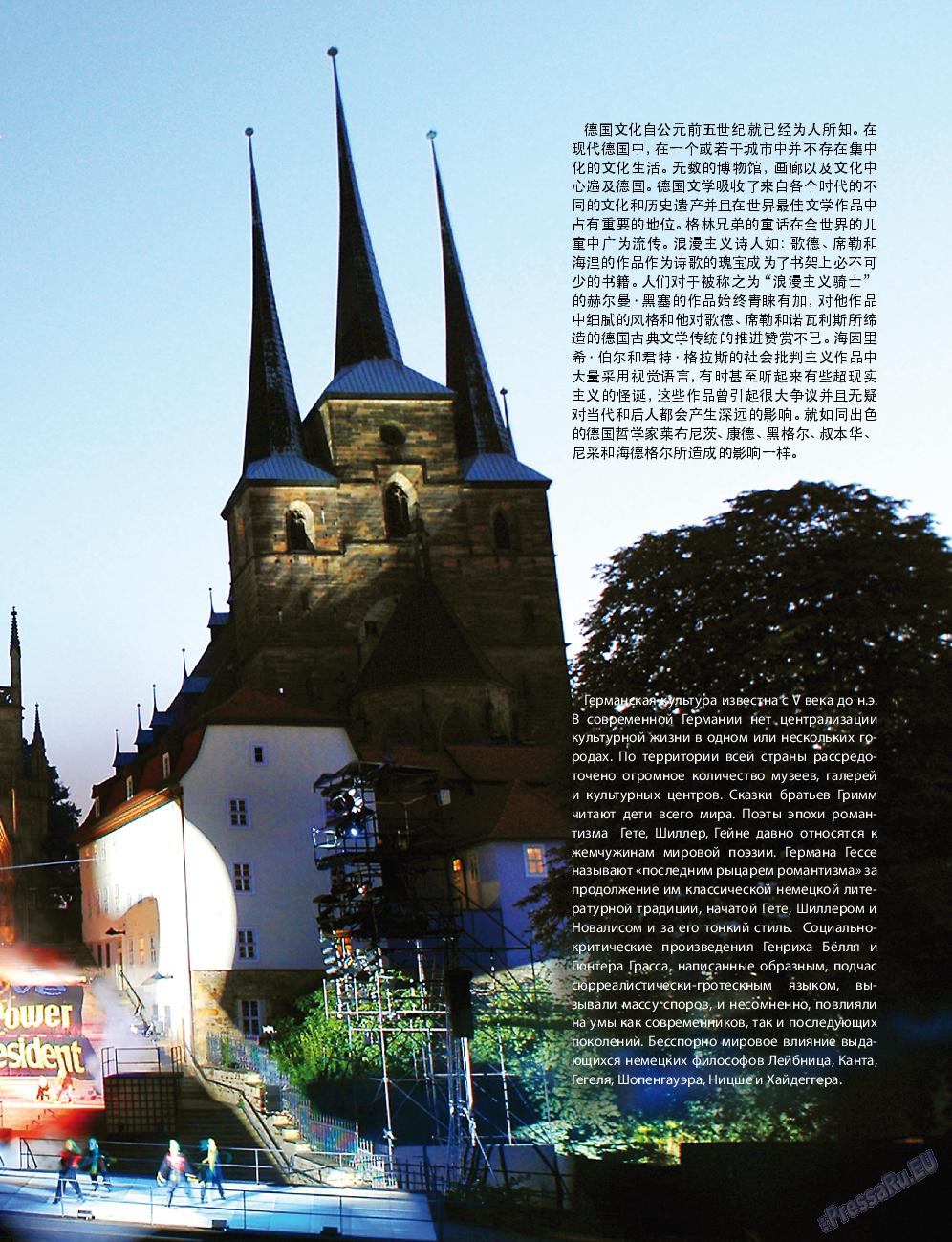 Клан (журнал). 2014 год, номер 7, стр. 51