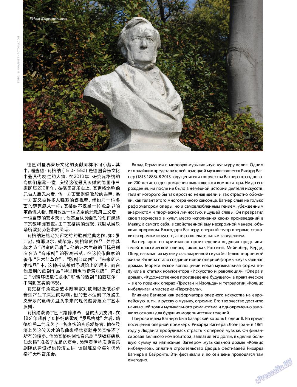 Клан (журнал). 2014 год, номер 7, стр. 56