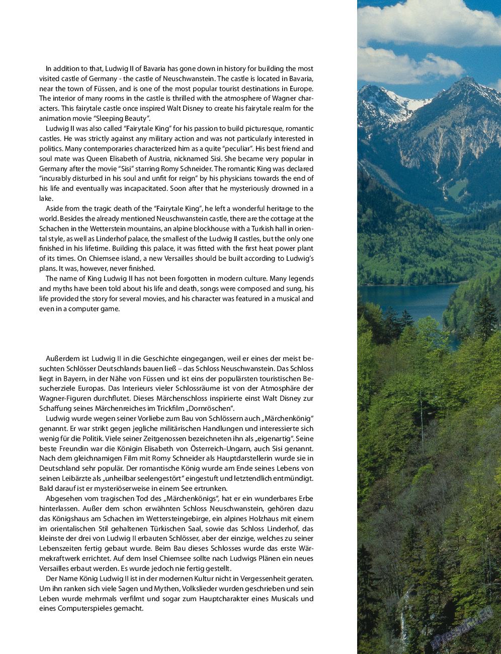 Клан (журнал). 2014 год, номер 7, стр. 58