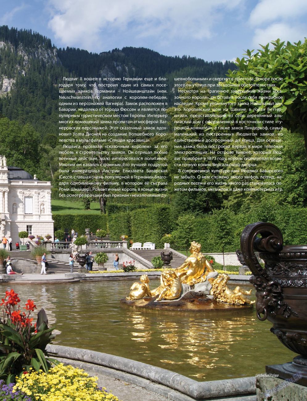 Клан (журнал). 2014 год, номер 7, стр. 61