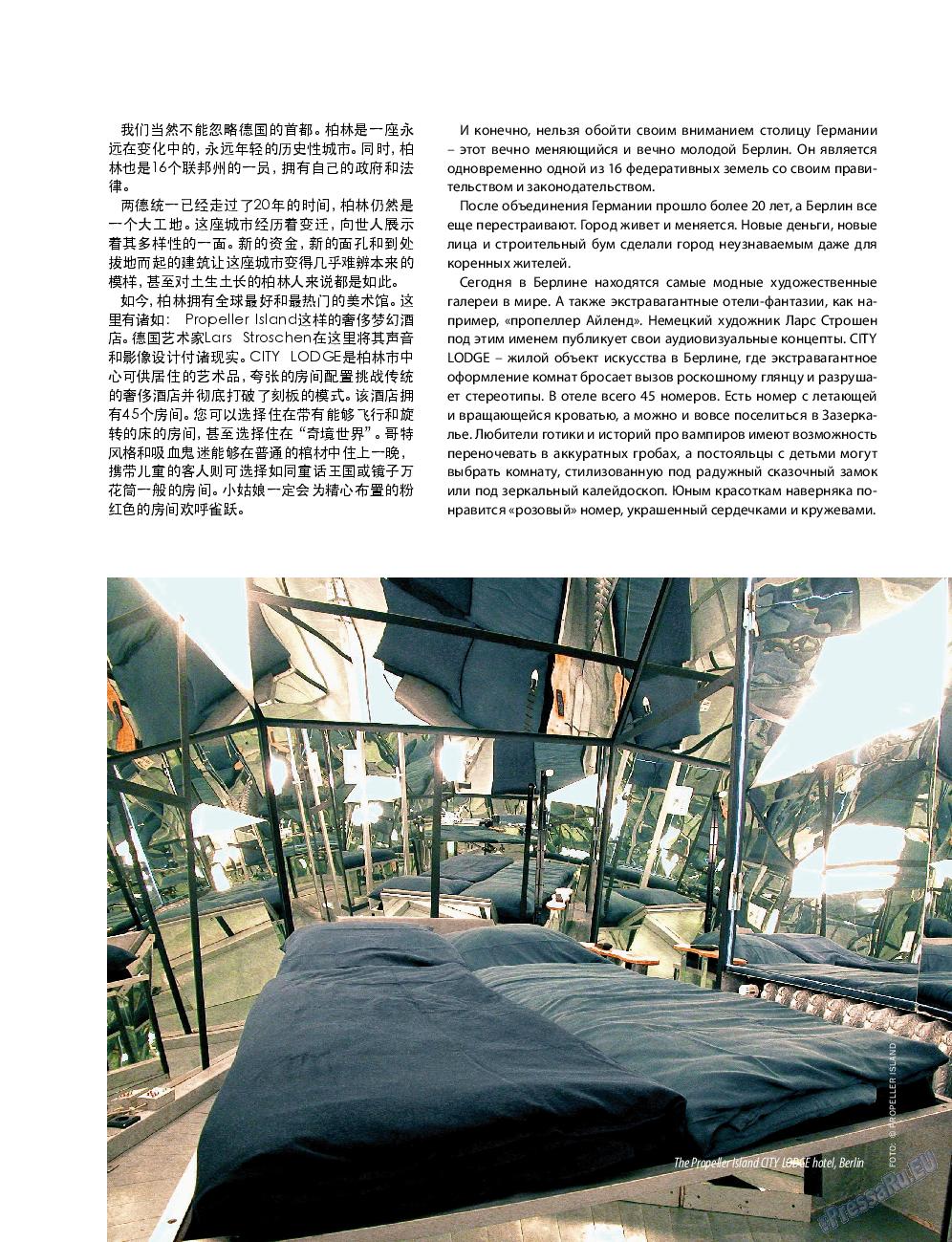 Клан (журнал). 2014 год, номер 7, стр. 71