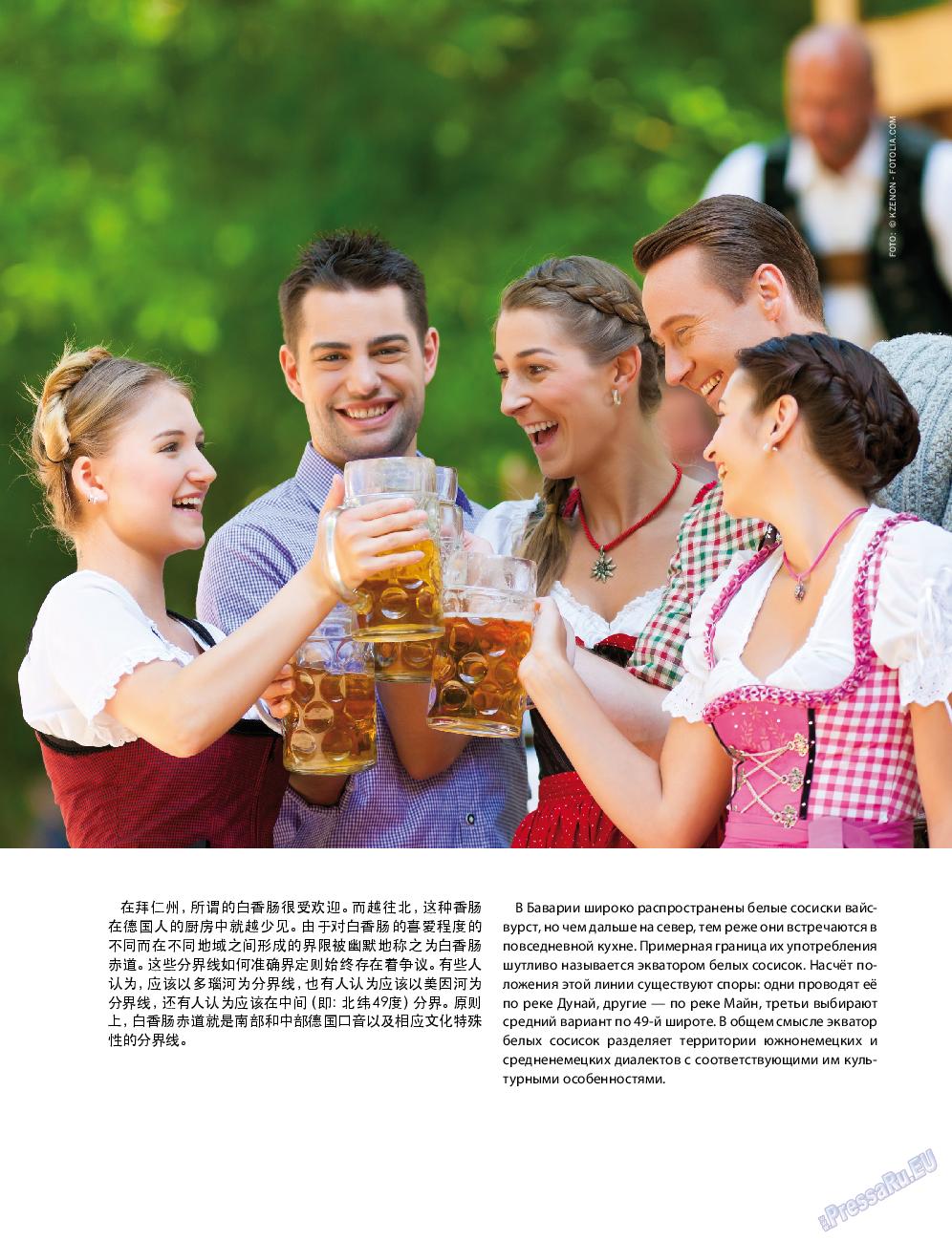 Клан (журнал). 2014 год, номер 7, стр. 83