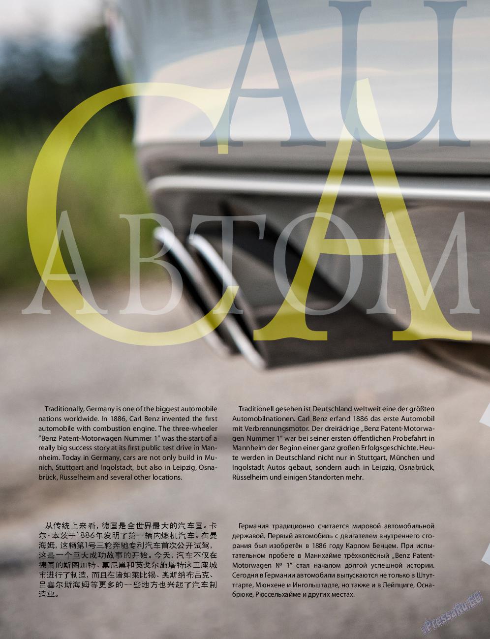Клан (журнал). 2014 год, номер 7, стр. 90