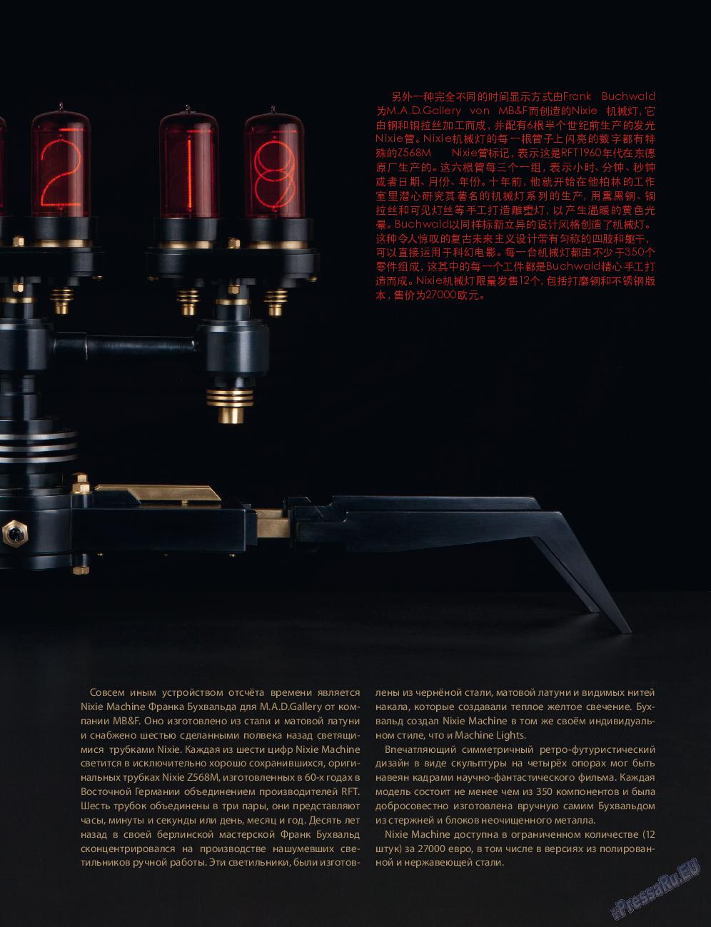 Клан (журнал). 2015 год, номер 8, стр. 105