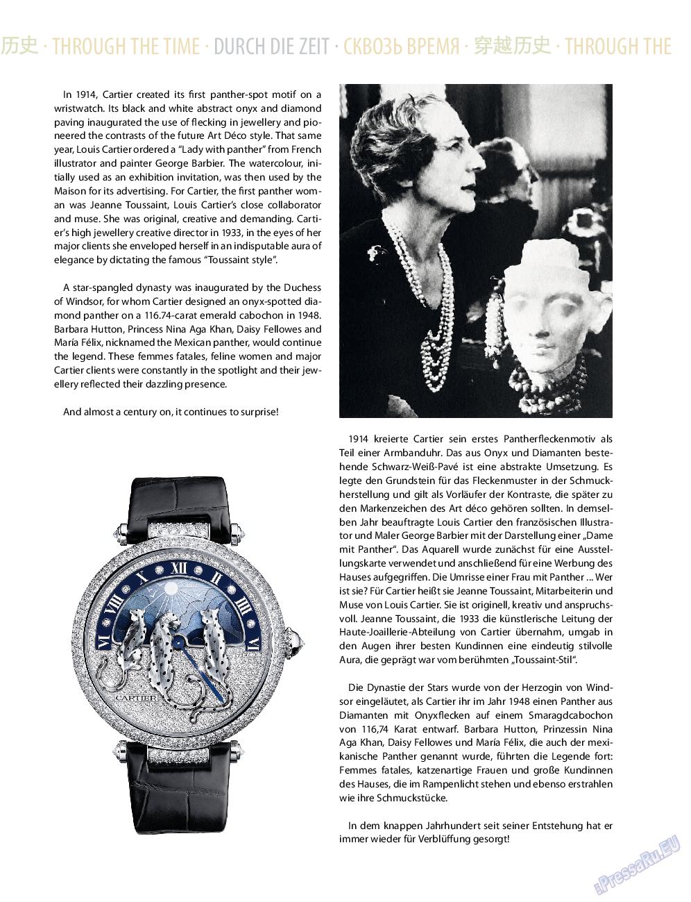 Клан (журнал). 2015 год, номер 8, стр. 118