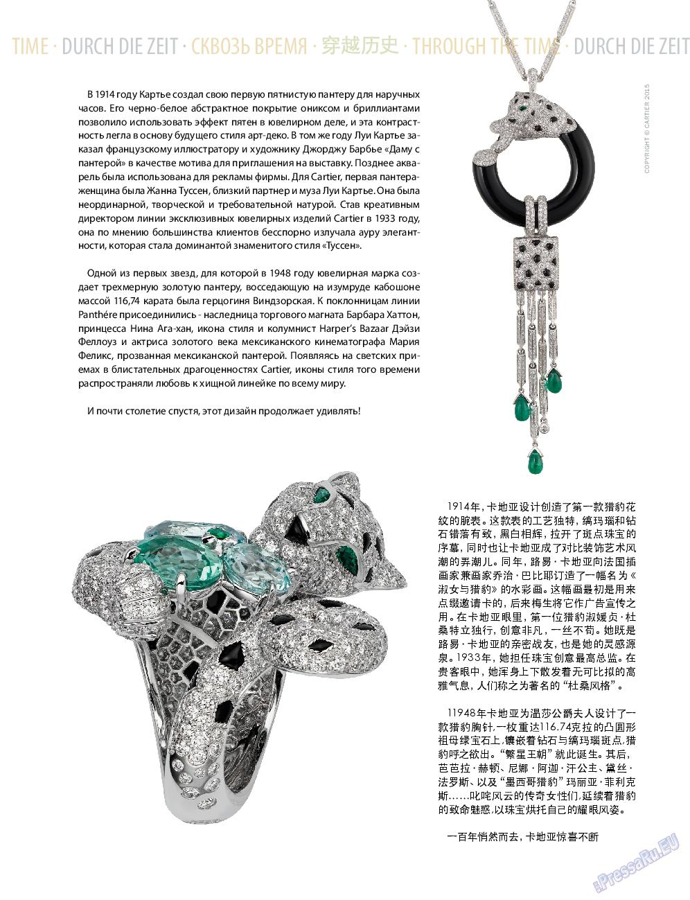 Клан (журнал). 2015 год, номер 8, стр. 119