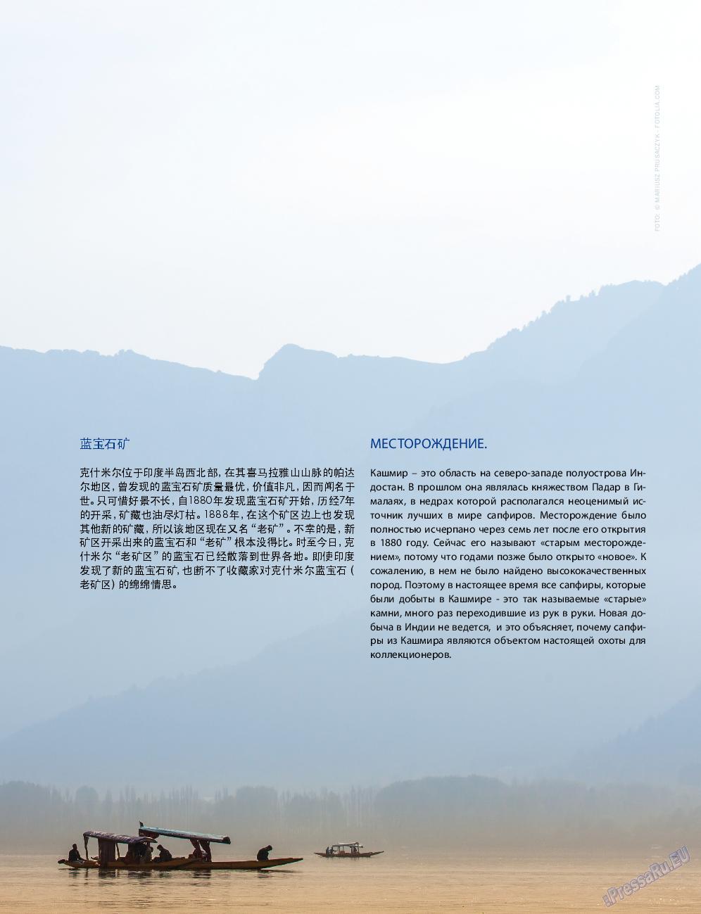 Клан (журнал). 2015 год, номер 8, стр. 127