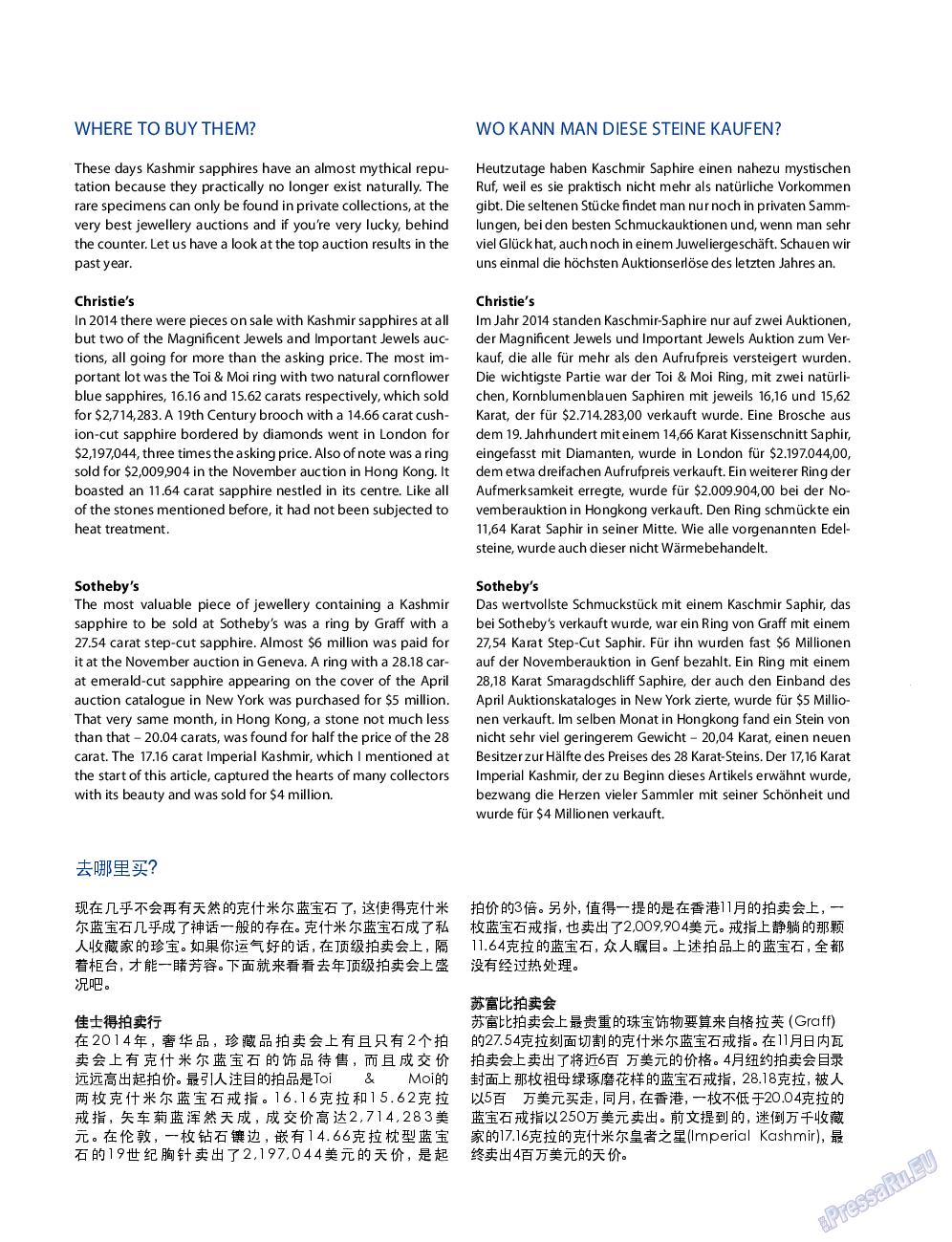 Клан (журнал). 2015 год, номер 8, стр. 132