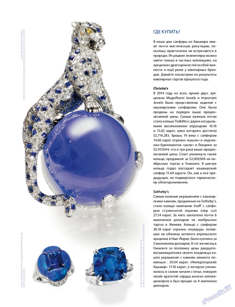 Клан (журнал). 2015 год, номер 8, стр. 133