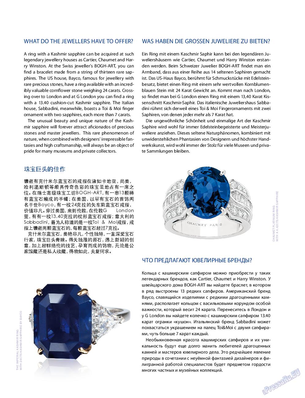 Клан (журнал). 2015 год, номер 8, стр. 134