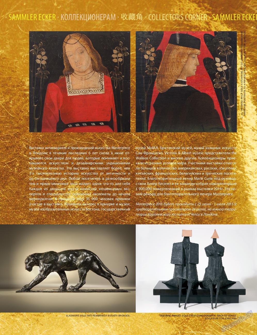 Клан (журнал). 2015 год, номер 8, стр. 139