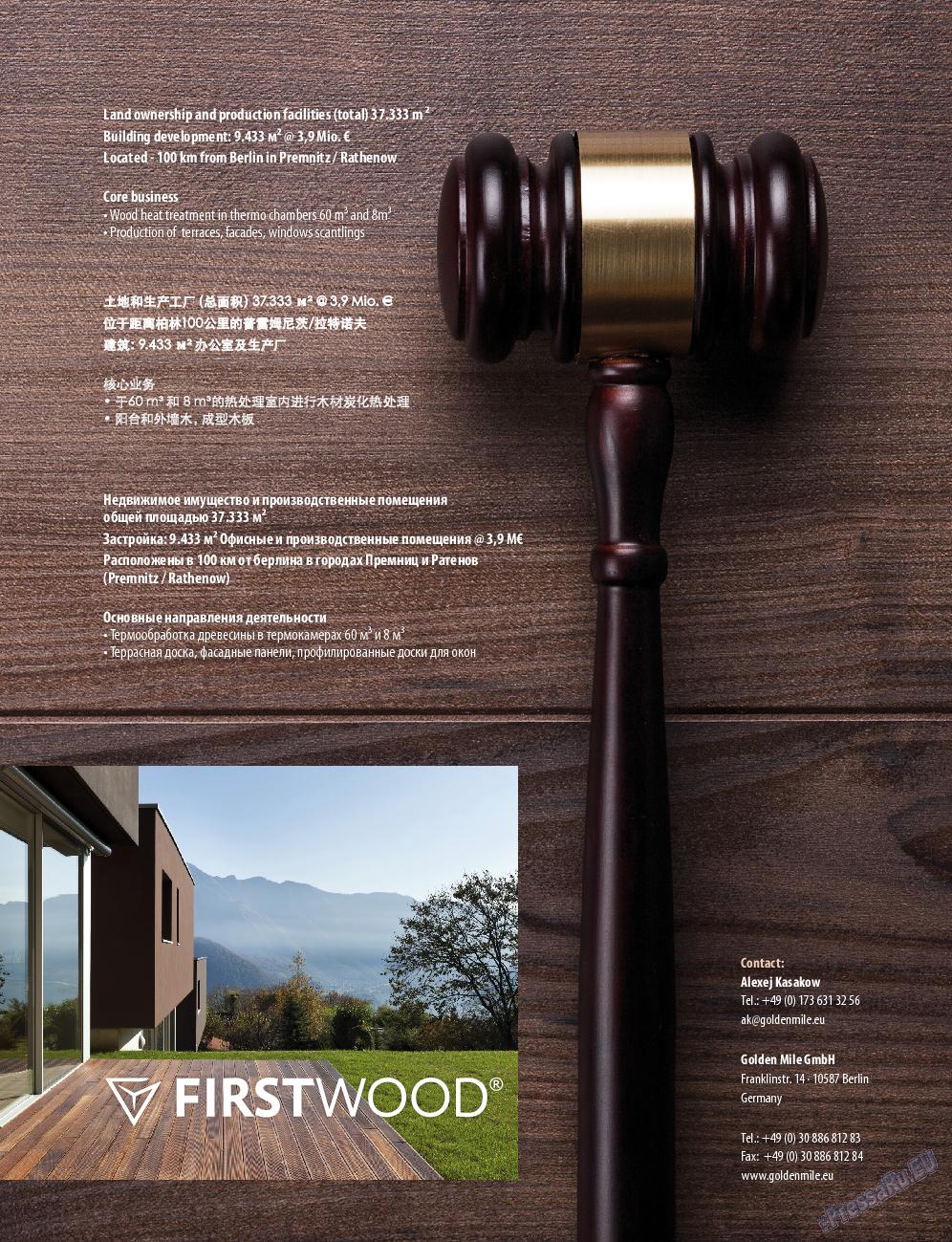 Клан (журнал). 2015 год, номер 8, стр. 159
