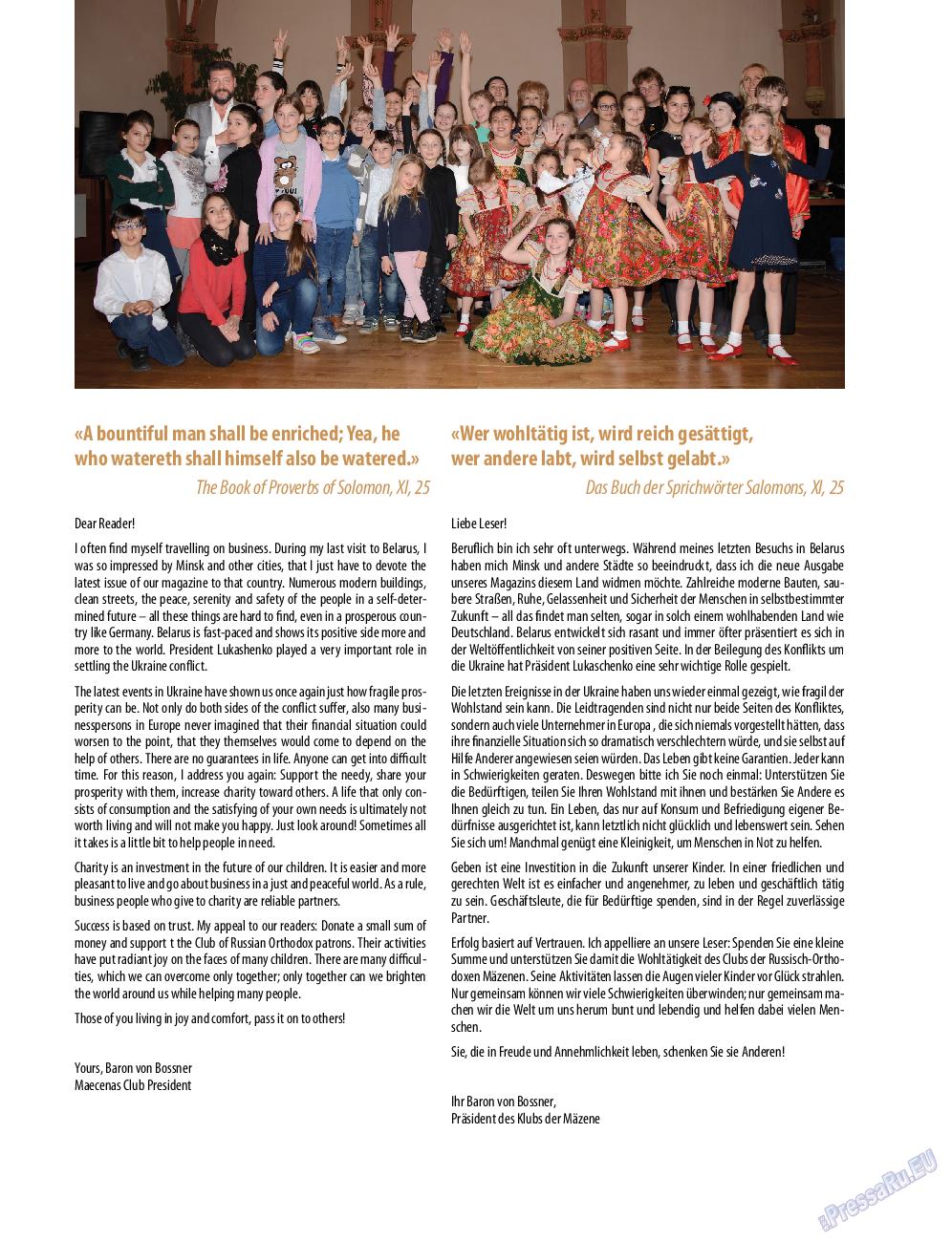 Клан (журнал). 2015 год, номер 8, стр. 2