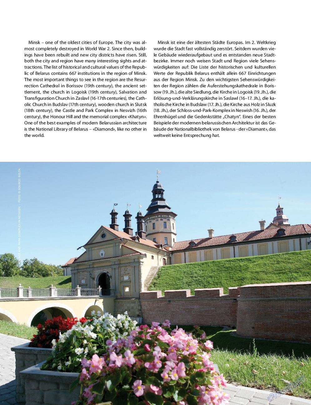 Клан (журнал). 2015 год, номер 8, стр. 26