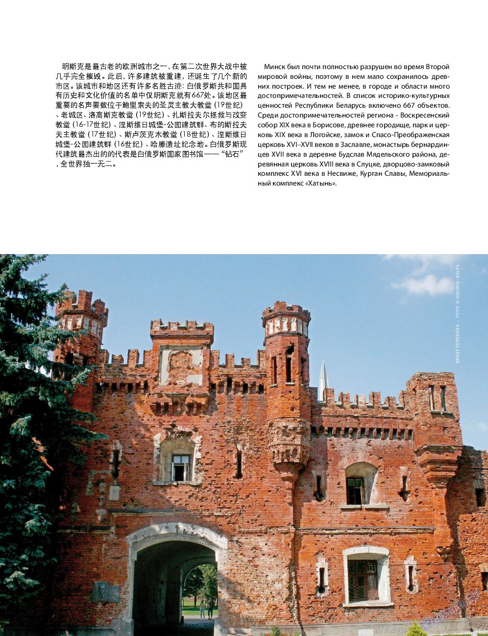 Клан (журнал). 2015 год, номер 8, стр. 27