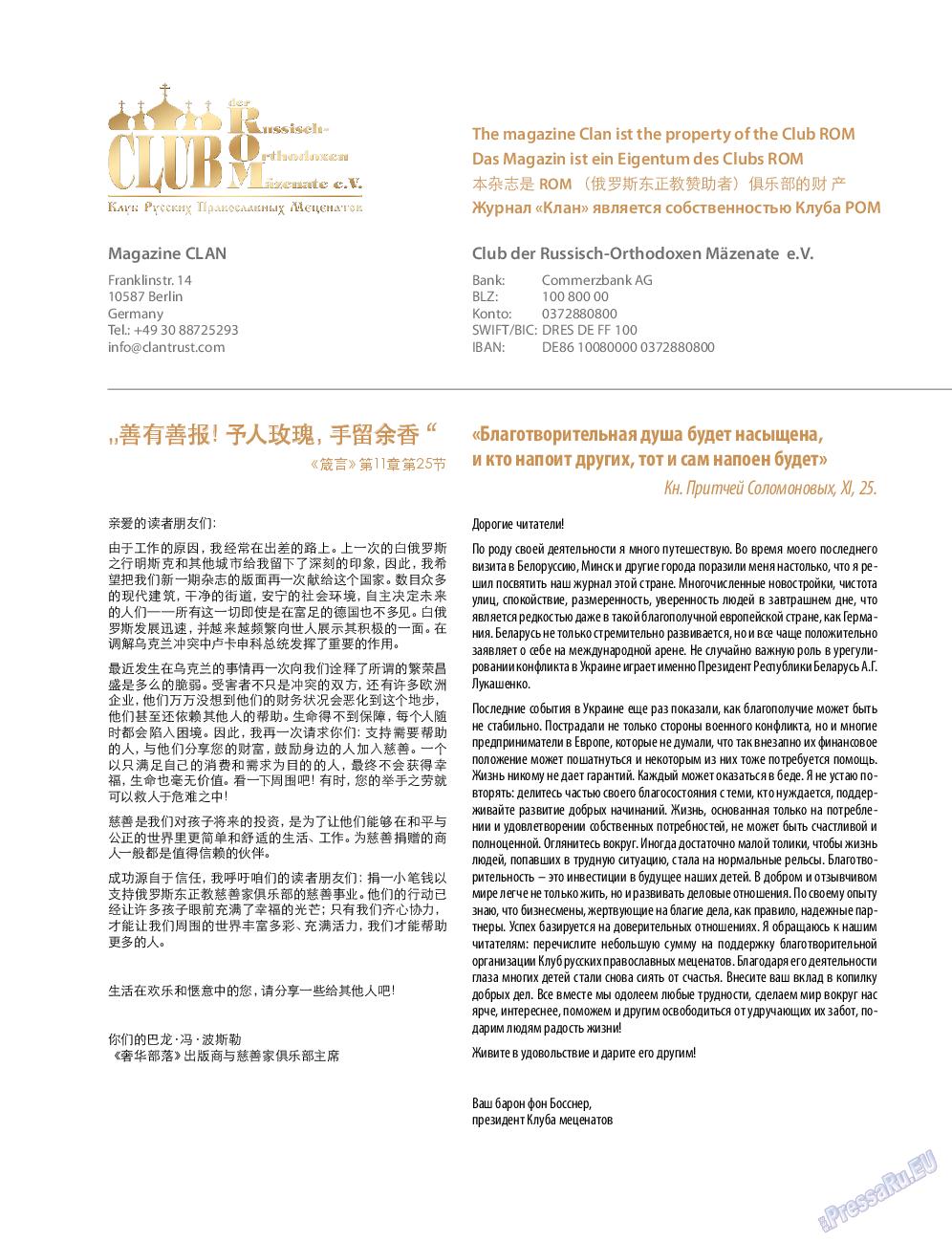 Клан (журнал). 2015 год, номер 8, стр. 3