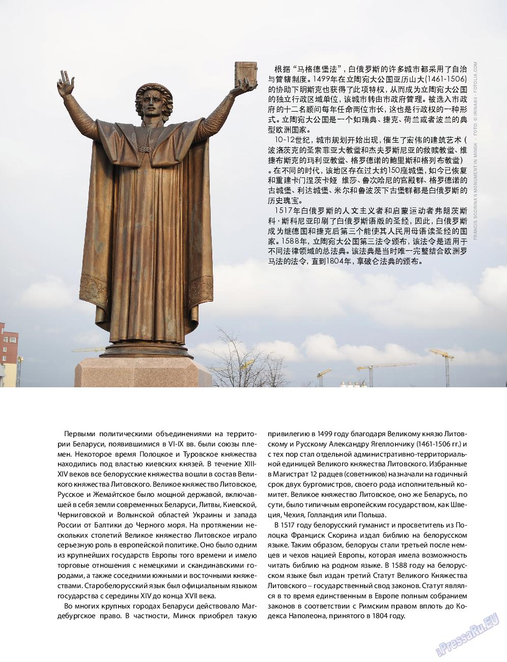 Клан (журнал). 2015 год, номер 8, стр. 33