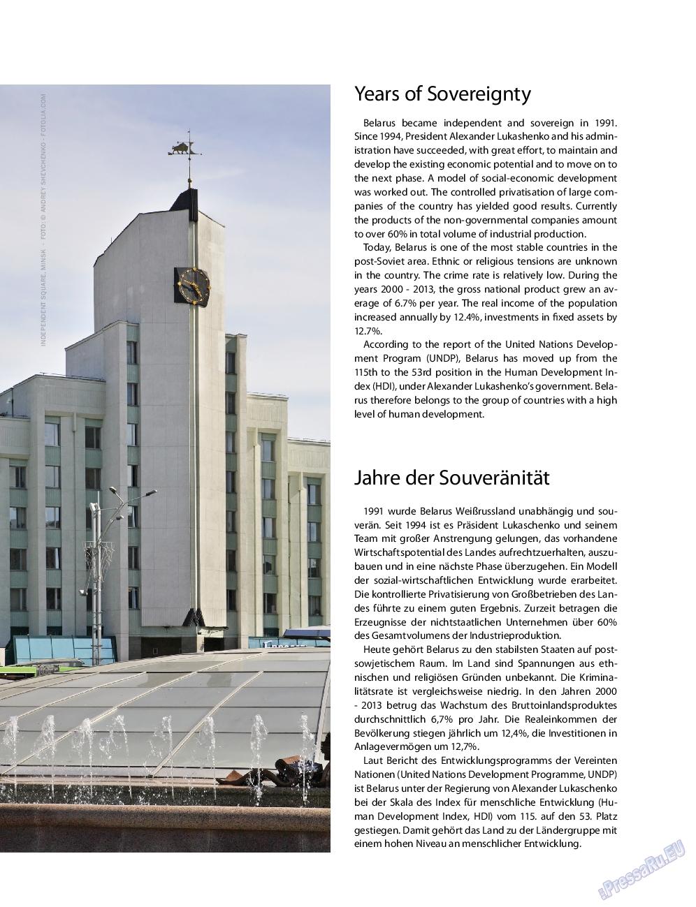 Клан (журнал). 2015 год, номер 8, стр. 38